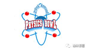 冲冲冲!物理碗报名启动!冲击斯坦福、耶鲁STEM专业最佳助力!