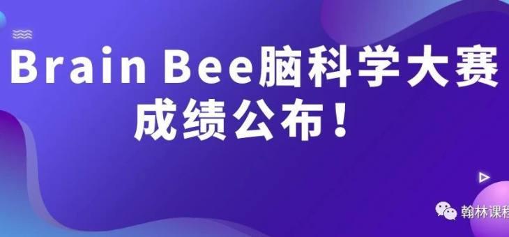 Brain Bee脑科学大赛地区赛圆满落幕!翰林学员再创佳绩,获奖率超60%!