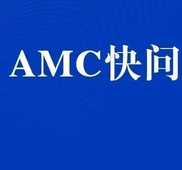 关于AMC的26个问题,一次性全解惑!