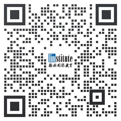 翰林国际课程咨询二维码