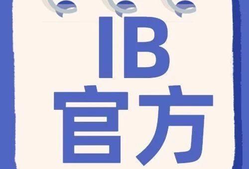 紧跟A-Level各大考局,IB官方给出2021年5月大考最新安排!