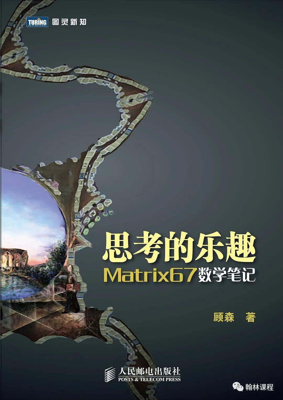 数学书单火热来袭!备赛明年AMC,你需要这些书籍!