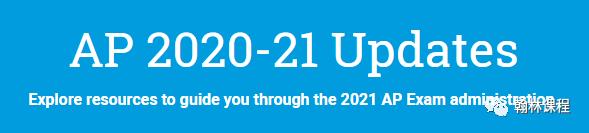 """更新!2021 AP考试""""分割""""3个考试时间,线上+线下考试模式启动!"""