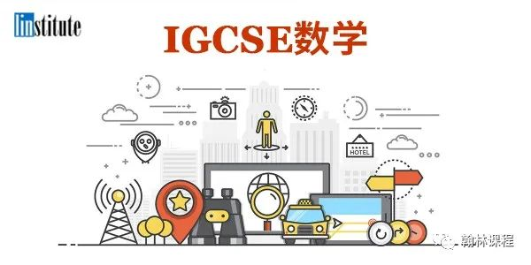 IGCSE小伙伴看过来!最全最新『学习资料福利合集』已就绪,快来免费领取!