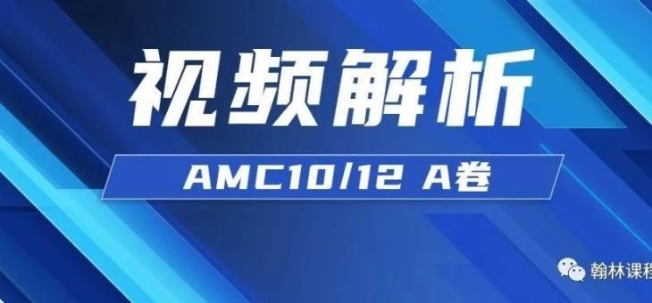 AMC10/12 A卷金牌教练视频讲解等你来领!看看你都失分在哪里!