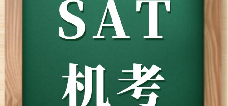 SAT机考时代来临!快来看看机考界面长啥样?