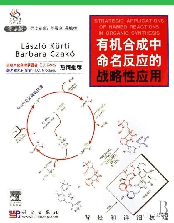 想像她一样狂揽UkCho、USNCO、CCC三项化学国际竞赛金奖?这些书你必备!