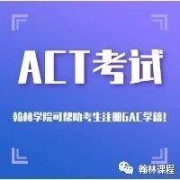 重磅!翰林可帮助学生注册GAC学籍,直接在国内参加ACT考试!