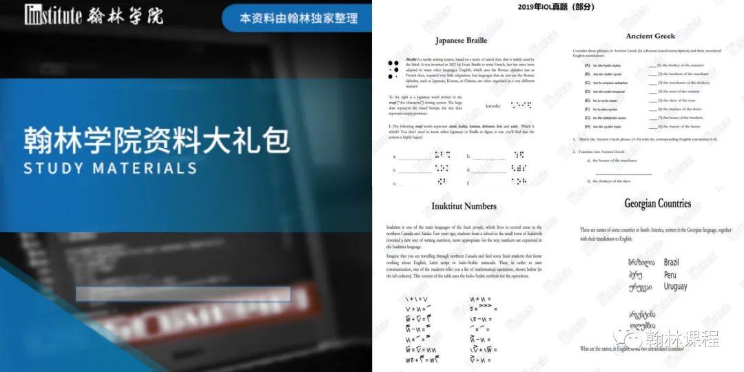 IOL语言学奥赛报名截止倒计时!这个能优先晋级的bug你还不知道吗?