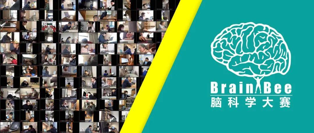 2021年Brain Bee脑科学大赛(全国赛)获奖名单