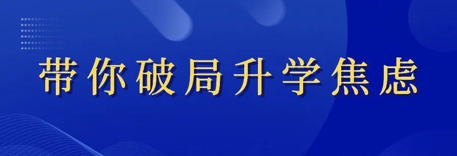 破局升学焦虑,语培/竞赛/留学/求职,还有世界名校招生官亲临!