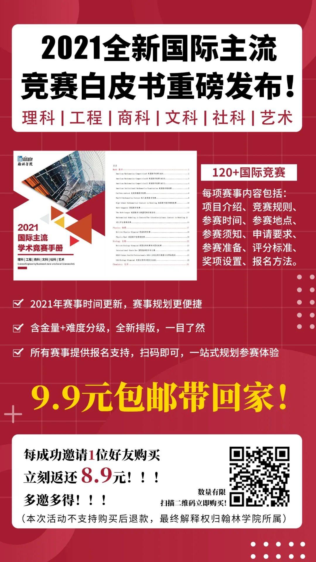 全新发布,留学圈重磅福利!2021最新最全国际竞赛白皮书1元带回家!