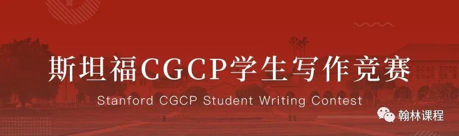 重磅!斯坦福官方举办!CGCP写作竞赛春季3月开启报名啦!