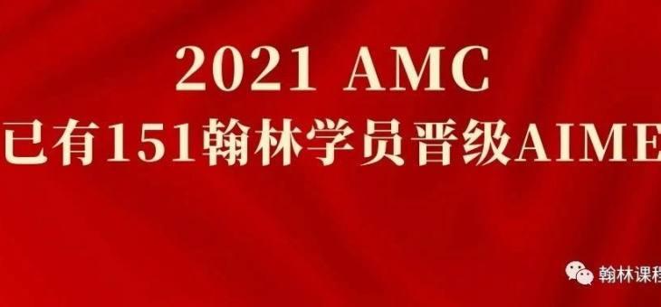 已有151人晋级,最高AMC12满分!恭喜翰林学员持续霸榜!!