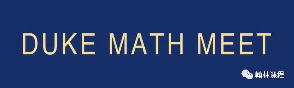 2021 DMM数学竞赛全新改版,新增新秀组!不同年级的学生都可组队参加!