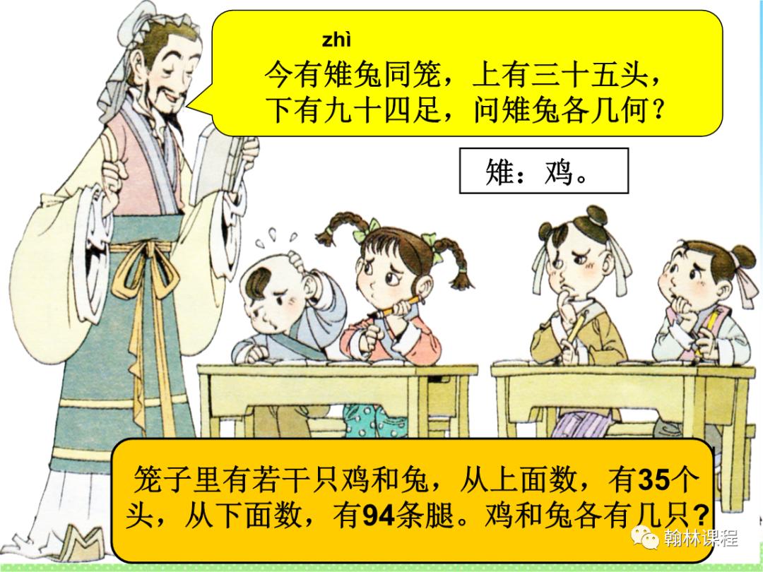 "MIT博士后、华人IOI金牌得主秒解""鸡兔同笼""!原来他靠得是……"