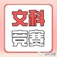 """【脱离苦海系列】20+顶尖国际文科赛事,文理科生的名校申请""""新风标""""!"""