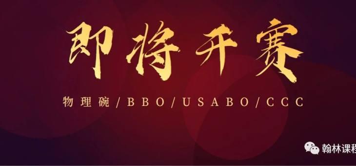 紧急!物理碗/BBO/USABO/CCC即将开赛,如何临阵冲刺进击大奖!