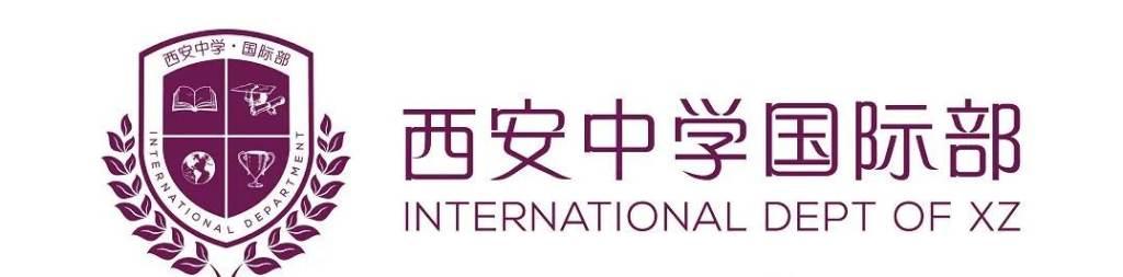 西安中学国际部