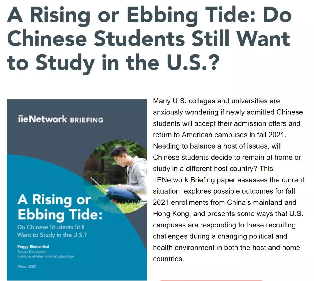 疫情与中美关系波动之下,97%的中国留美学生家庭仍认为美国是最佳留学国!