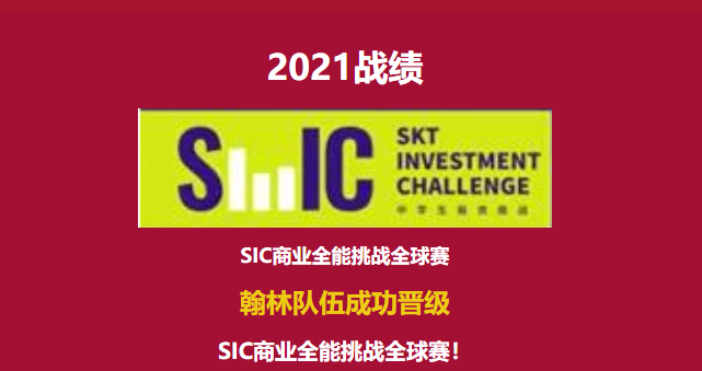 SIC中学生投资挑战新赛季开启!与沃顿商赛同等含金量!