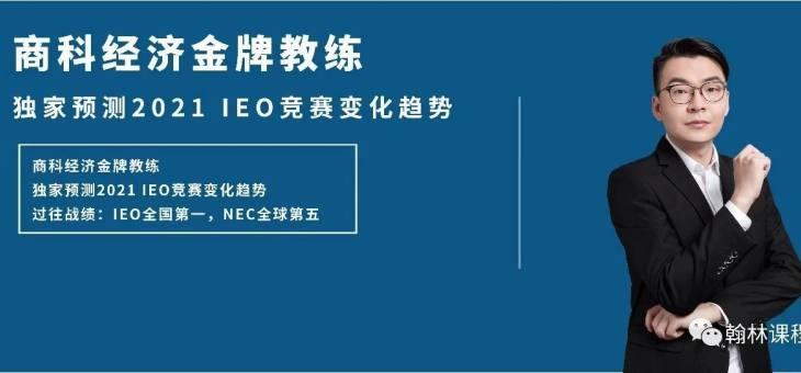 独家丨IEO全国冠军教练独家预测2021变化趋势!内附惊喜福利~