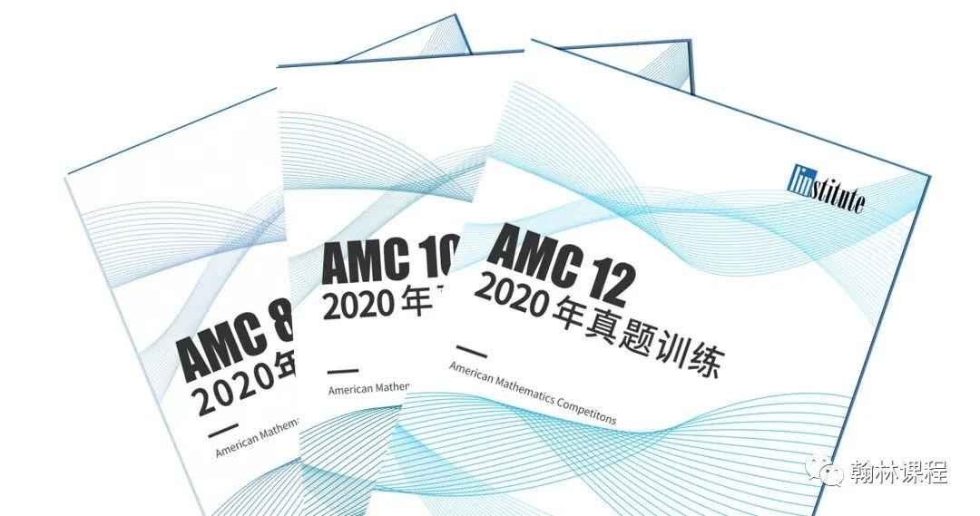 最新消息!AMC考试时间发生重大变化,利好消息爆炸来袭!!