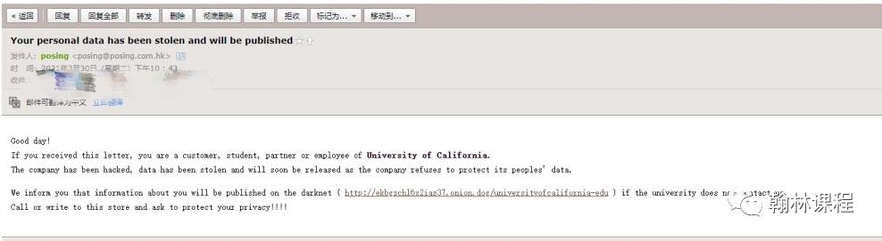 斯坦福、UC系统遭黑客攻击?!邮件勒索数千万,不然就公开个人信息……