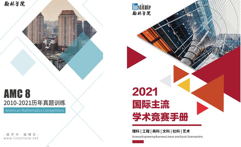 翰林深圳校区全新升级,更多线下课程准备就绪,与广深学子共圆名校之梦!