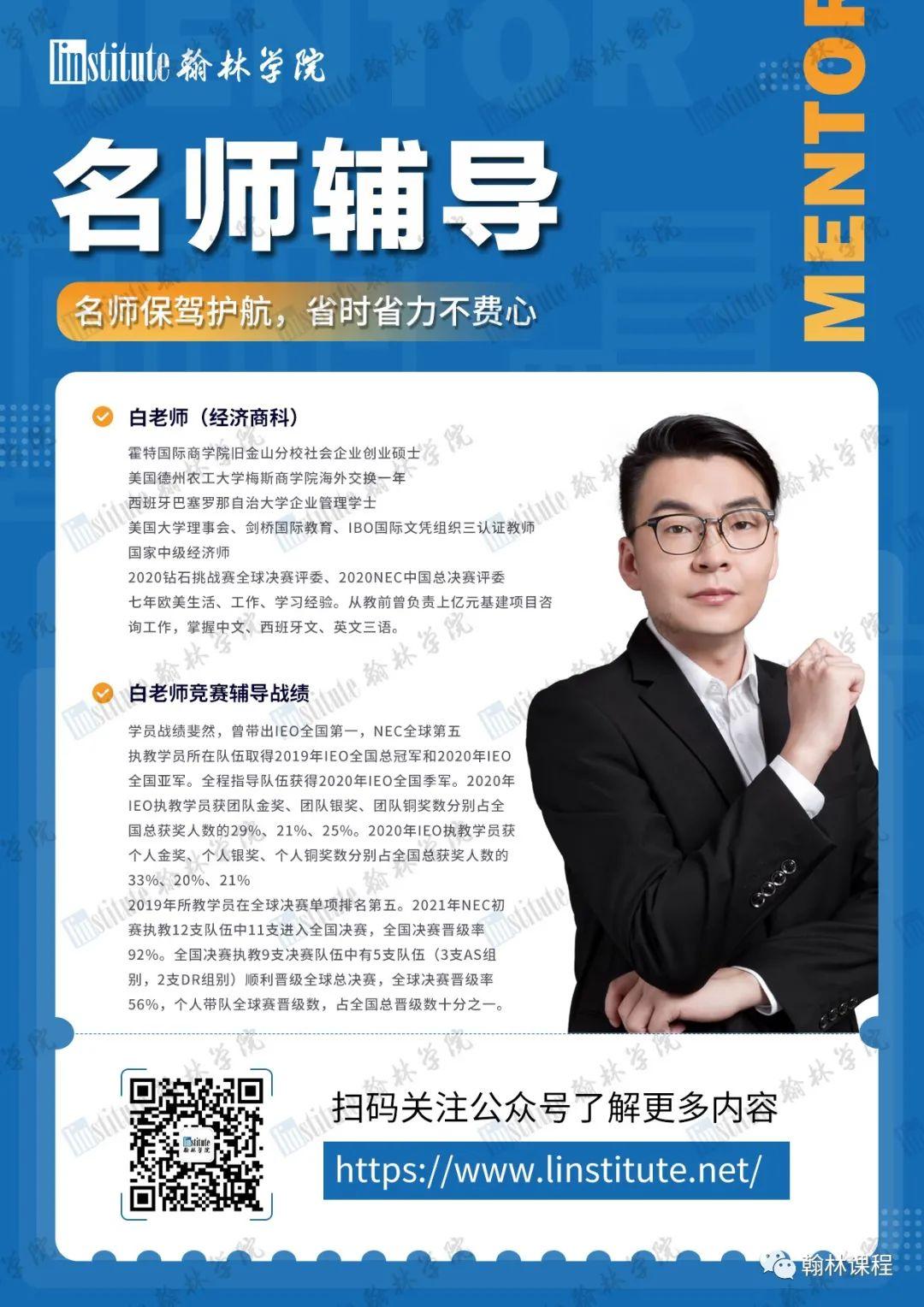 NEC全美经济学挑战全球站即将开赛!如何冲击全球TOP1?