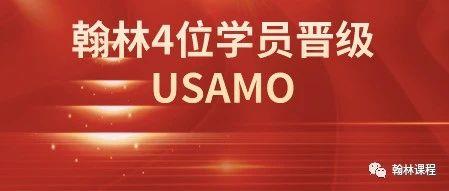 炸裂!翰林4位学员晋级USAMO!多位学员获得13分高分!