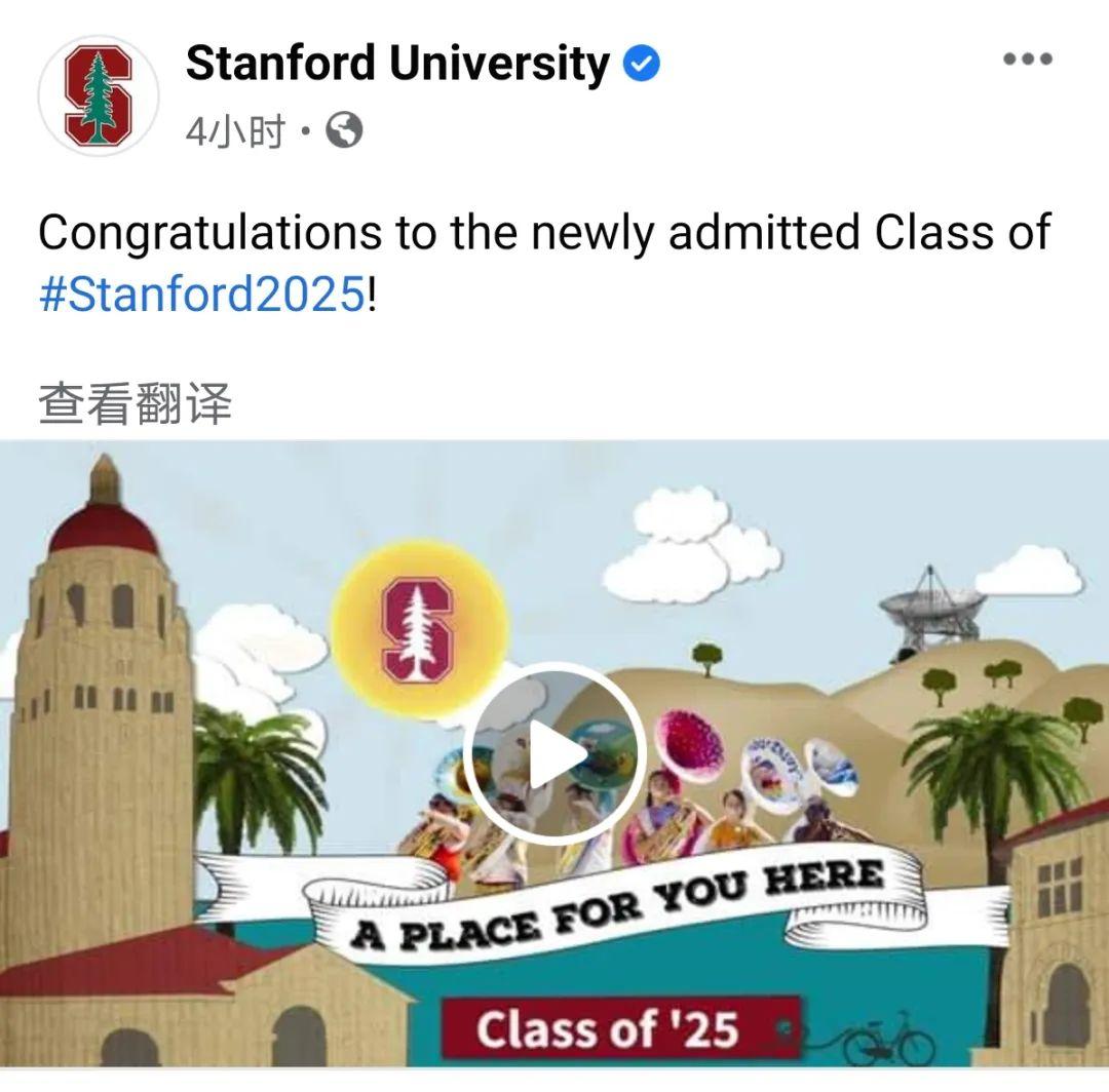 顶尖名校斯坦福大学今日放榜!国内这3个学校备受青睐!