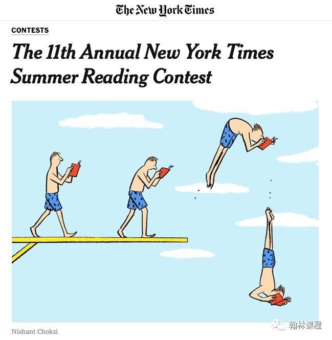 HOT!纽约时报承包你的夏天!高含金量读写比赛即将开启报名!
