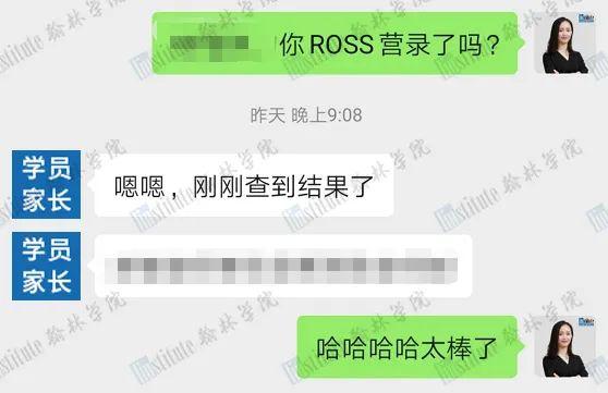战绩更新!4枚ROSS offer,1枚Awesome offer尽收囊中!