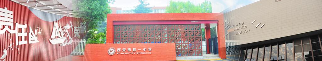 西安铁一中国际班