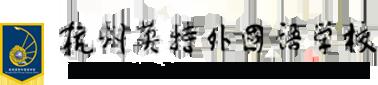 hangzhouyingteer