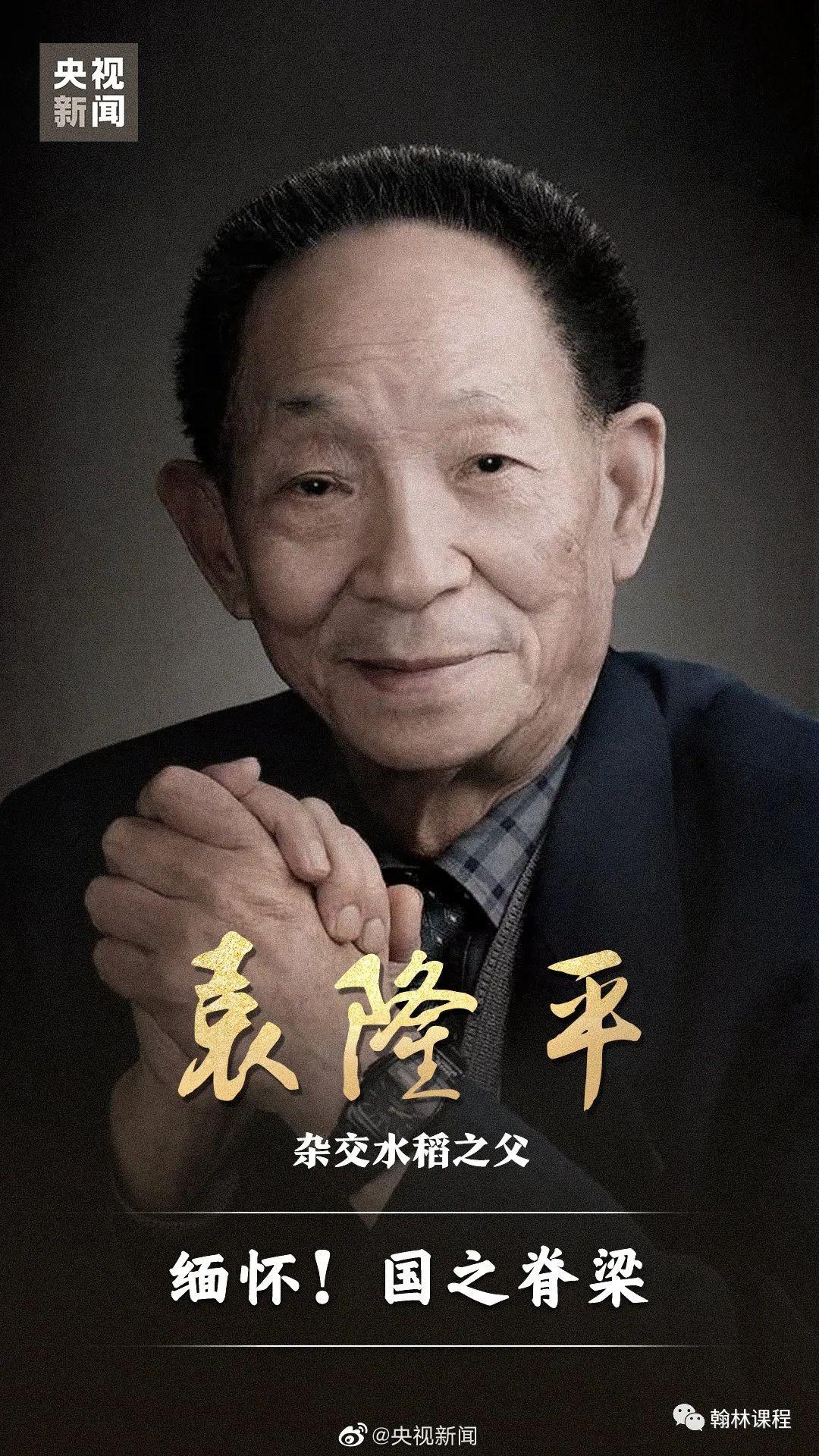 国士袁隆平 : 母亲的教育影响了我的一生!