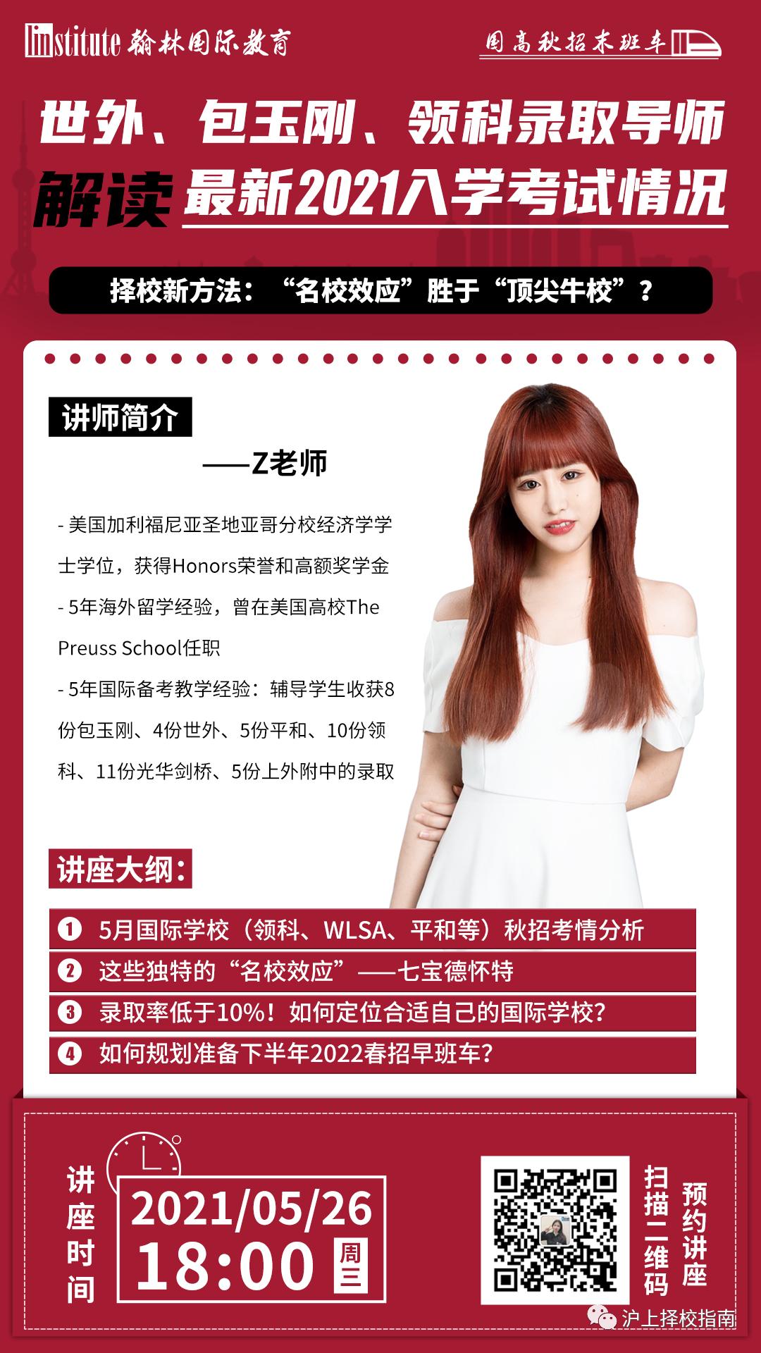"""上海""""21所""""扩招了!平和、星河湾、交附增加超多名额!"""