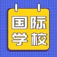 最后机会!上海国际学校最新插班/补录信息汇总!