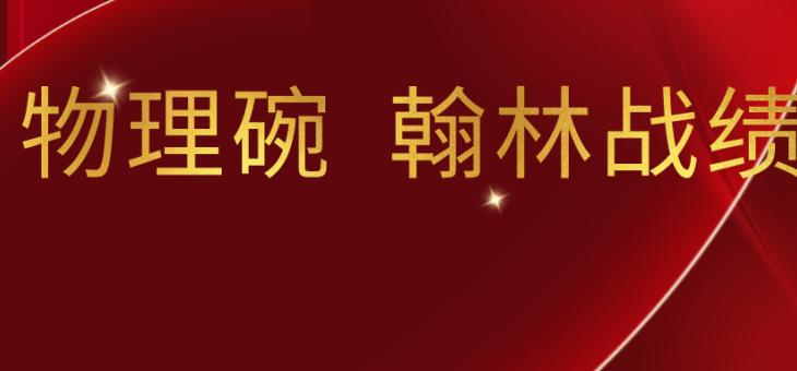 """60枚奖项花落翰林!4名翰林学员斩获全球TOP5...翰林物理碗""""逆天""""战绩来啦!"""