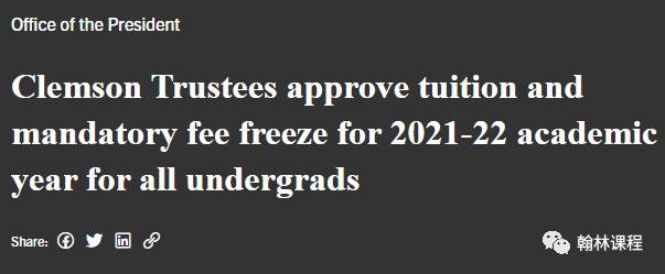 冻结学费!2021-22学年,美国大学给留学生减压了!