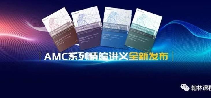 重磅!翰林全新AIME教材携第三版AMC系列精编讲义正式发布!同步暑期课程火热开抢!