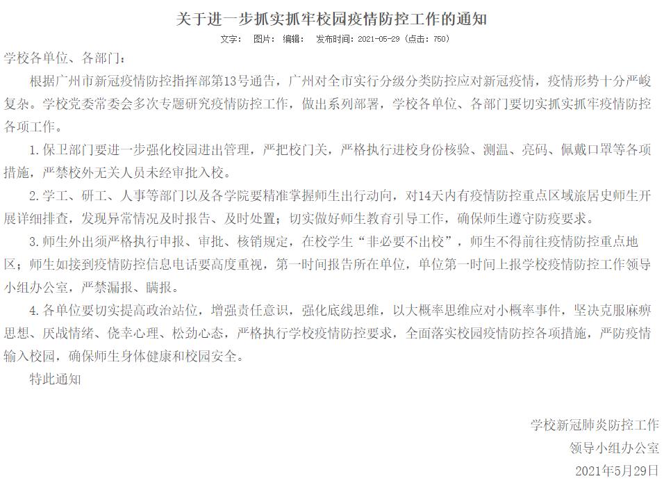 突发!雅思官宣:取消广东省部分考点六月雅思考试!