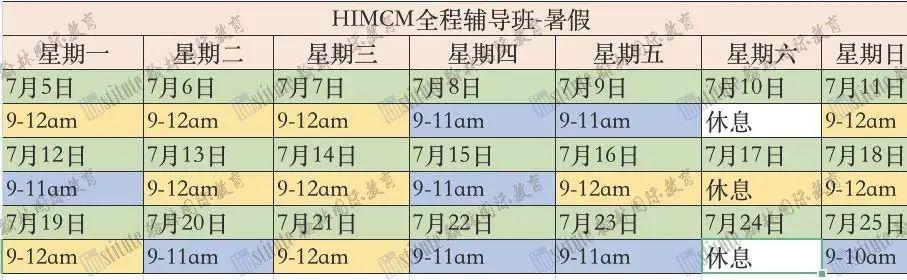 """学霸队友招募令!""""爬藤神器""""HiMCM数模竞赛暑期集训班即将开班,确定不来?"""