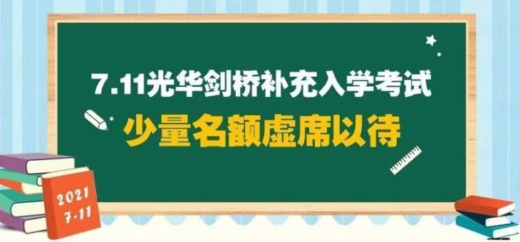 7•11光华剑桥补充入学考试,少量名额虚席以待