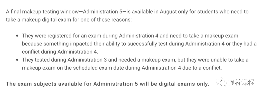 AP今年考疯了!新增8月A5补考考期安排……