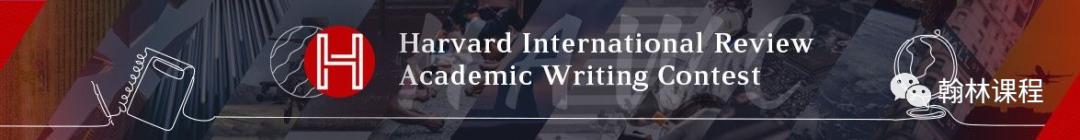 突发!《哈佛国际评论》首次举办写作挑战!官方放出少量参赛名额……