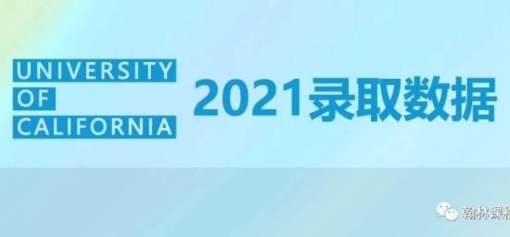 多多保重!2021加州大学秋招数据载入史册,9大分校差距颇多?