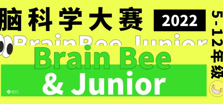 2021-2022 BrainBee脑科学大赛秋季全程辅导班报名开启!