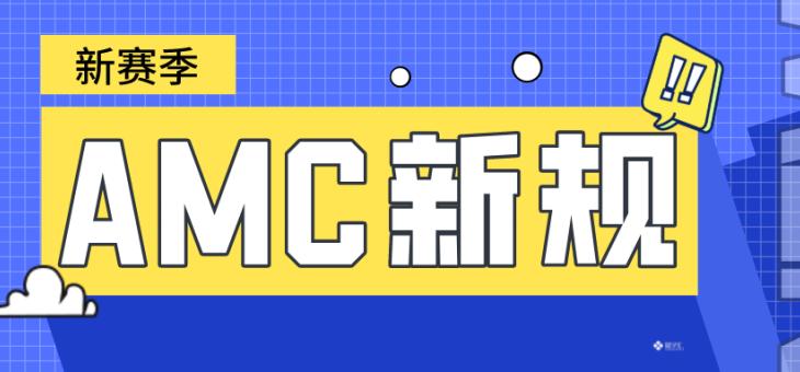 2021年AMC比赛新规则公布!中国区美国区报名时间及学习内容抢先看!